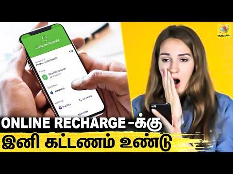 Phonepe பயனாளர்களுக்கு இனி ஆப்பு | Phonepe charging fee on UPI transactions | Phone Pay, Google Pay