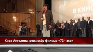 """26.04.2016 Премьера фильма """"72 часа"""""""