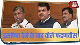 Fadnavis ने सीएम पद से दिया इस्तीफा, Shivsena पर जमकर निकाली भड़ास