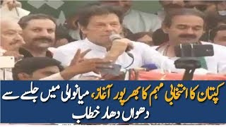 Imran Khan Today Full Speech - Pti Mianwali Jalsa 24th June 2018