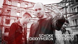 Schokk & Oxxxymiron - То густо, то пусто