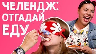 EAT ME CHALLENGE / ВЫЗОВ ОТГАДАЙ ЕДУ