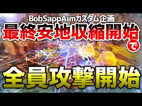 【APEX LEGENDS】最終安地収縮開始で全員攻撃開始がやばい!!!【エーペックスレジェンズ】