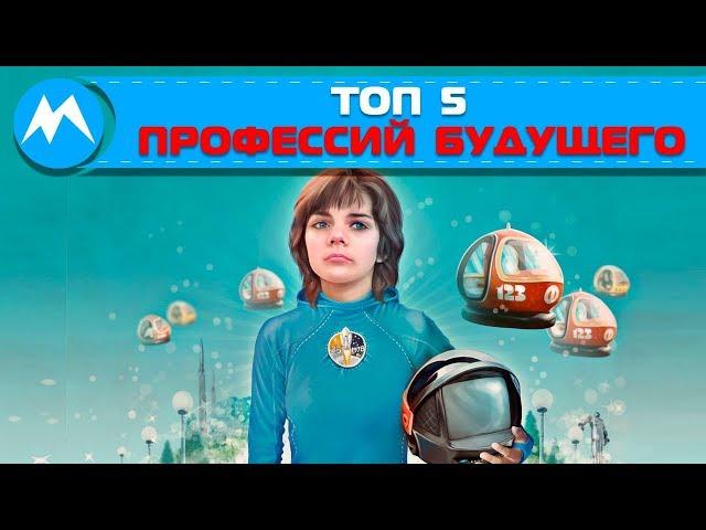 ТОП 5 Новые профессии будущего/Востребованные профессии в будущем/Перспективные профессии будущего