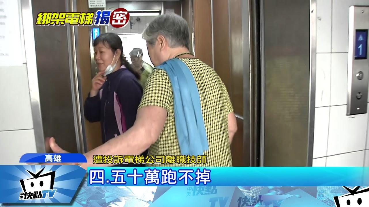 20170911中天新聞 密碼綁架電梯? 踢爆電梯公司奧步搶客 - YouTube