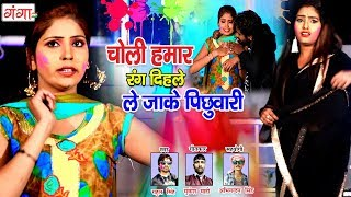 देखिये इस साल का सबसे धमाकेदार होली गीत चोली हमार रंग दिहले ले जाके पिछुवारी Bhojpuri Song 2019