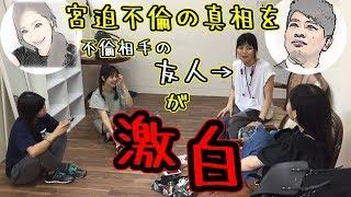 雨上がり決死隊・宮迫博之さんの不倫相と報道されている、小山ひかるさ...