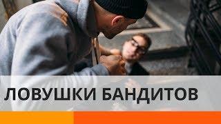 Ловушки грабителей: как нас разводят на улице