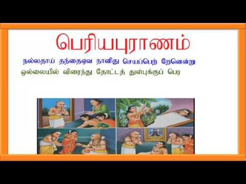 Tnpsc question and answer in tamil group 4