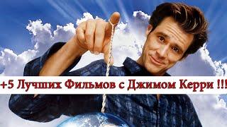 +5 Лучших Фильмов с Джимом Керри !!!
