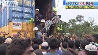 ミャンマーのイスラム教徒「ロヒンギャ」が武力衝突によって隣国のバン...