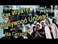 """Как Играть """"Hollywood Undead - Coming Back Down"""" Урок На Гитаре (Для Начинающих)"""