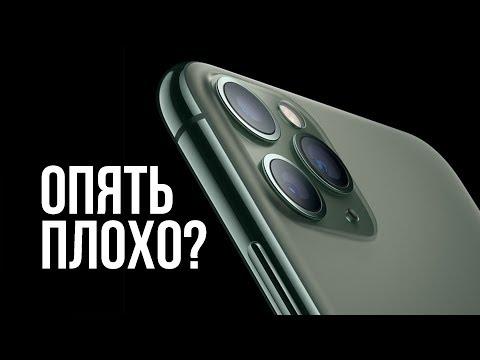 🔥iPhone 11 Pro - ХУДШЕЕ ЧТО МЫ ВИДЕЛИ! / Итоги презентации Apple 2019
