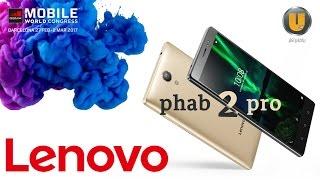 مراجعة جهاز Phab 2 Pro من لينوفو