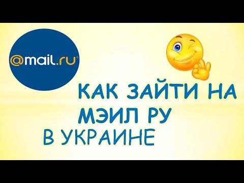 Как зайти на майл ру.Украина