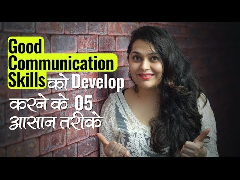 Good Communication Skills Develop करने के 05 (tips) तरीके  - Personality Development Video In Hindi