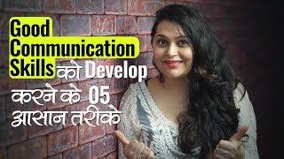 Good Communication Skills develop करने के 05 (tips) तरीके  - Personality Development Video in Hindi thumbnail
