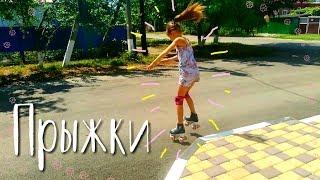 Урок по квадам #5 Прыжки|Детка Роллер|Нюра МЯУра|