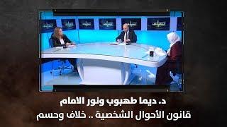 د. ديما طهبوب ونور الامام - قانون الأحوال الشخصية .. خلاف وحسم