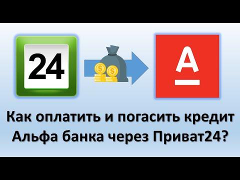 Как оплатить и погасить кредит Альфа банка через Приват24?   Погашение кредитов Альфа банка.