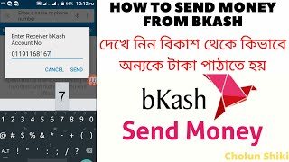 How to send money from bKash || Send Money bKash from Mobile Bangla