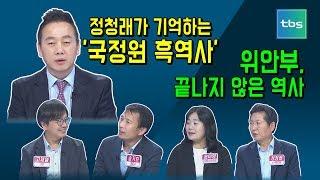 [정봉주의 품격시대] 207회 정청래가 기억하는