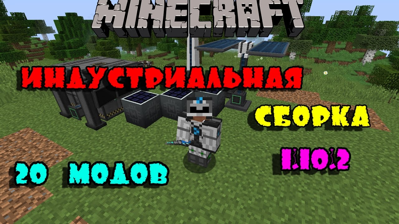 Minecraft 1.7.10 обзор сборки (55 модами) - YouTube