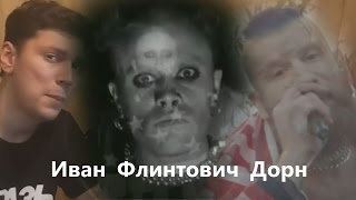 ИВАН ФЛИНТОВИЧ ДОРН [мнение о клипе Ivan Dorn - Collaba]