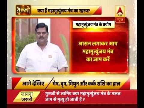 GuruJi with Pawan Sinha: Know all about Mahamrityunjay Mantra