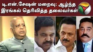டி.என்.சேஷன் மறைவு: ஆழ்ந்த இரங்கல் தெரிவித்த தலைவர்கள் | TN Seshan | BJP | Congress | DMK | ADMK