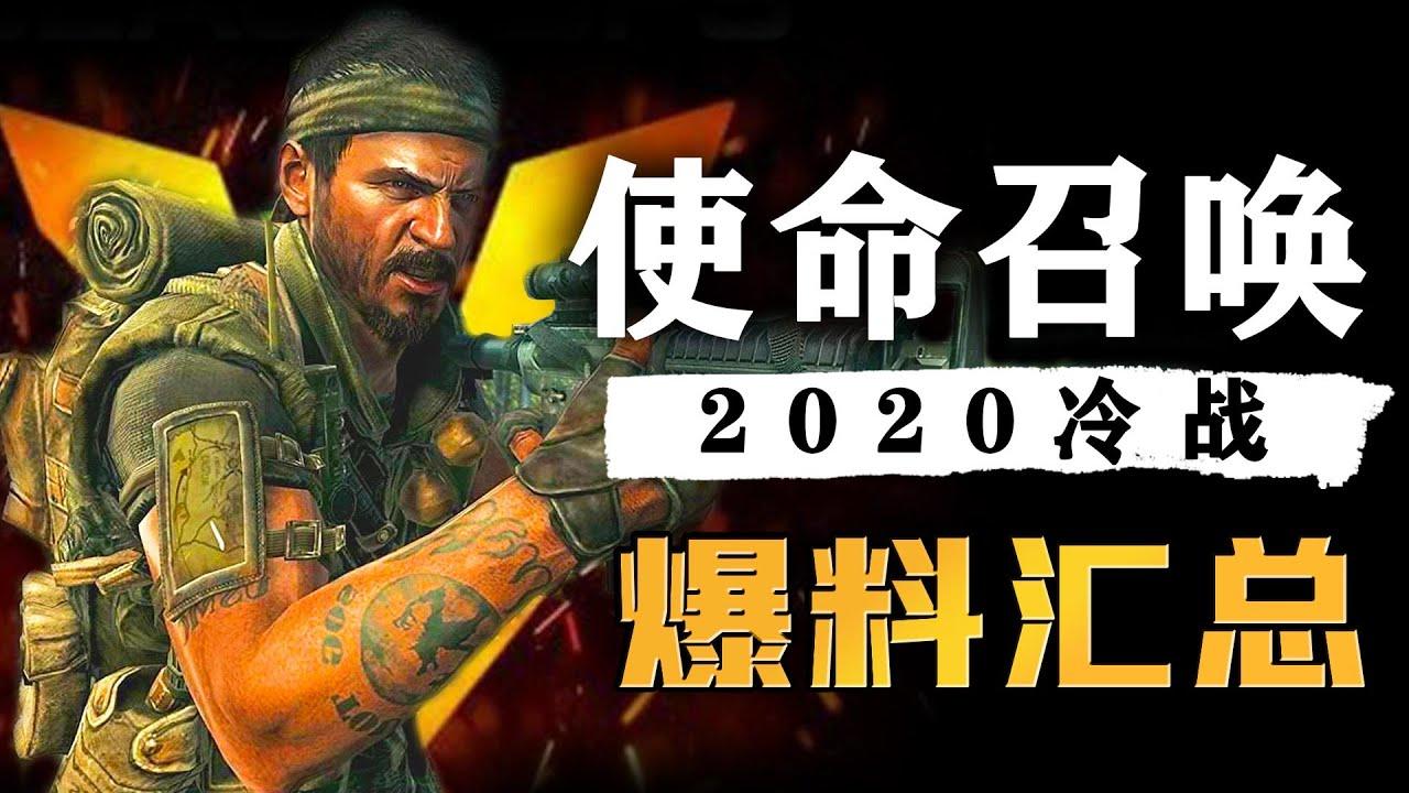 《使命召喚17》全面大爆料匯總!包含僵屍模式、越南戰役!「遊戲指南針」