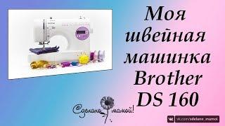 видео Швейные машины Brother