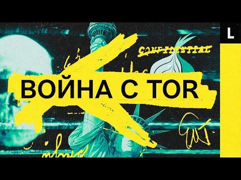 Война с наркотиками в Tor. Как с даркнетом борются на Западе и почему в России так не получается?