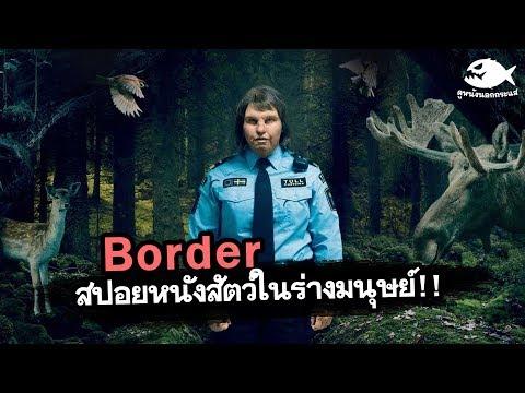 Border มนุษย์เดรัจฉาน ( สัตว์ในร่างมนุษย์!!) | สปอยหนัง By ดูหนังนอกกระแส