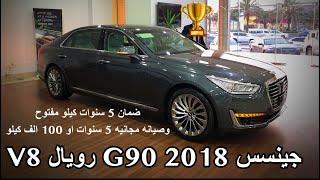 عرض الوعلان على جينسس 2018 G90 رويال V8 فل كامل بقوة 415 حصان