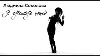Премьера видео: Людмила Соколова - Я чувствую кожей