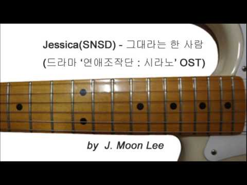 ost dating agency jessica snsd