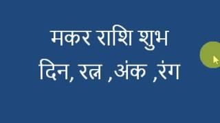 Makar Rashi Shubh Din, Gemstone, Ank Shubh Rang I मकर राशि शुभ रंग,...