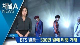 미국 강타한 BTS 열풍…500만 원 암표도 나왔다   뉴스A