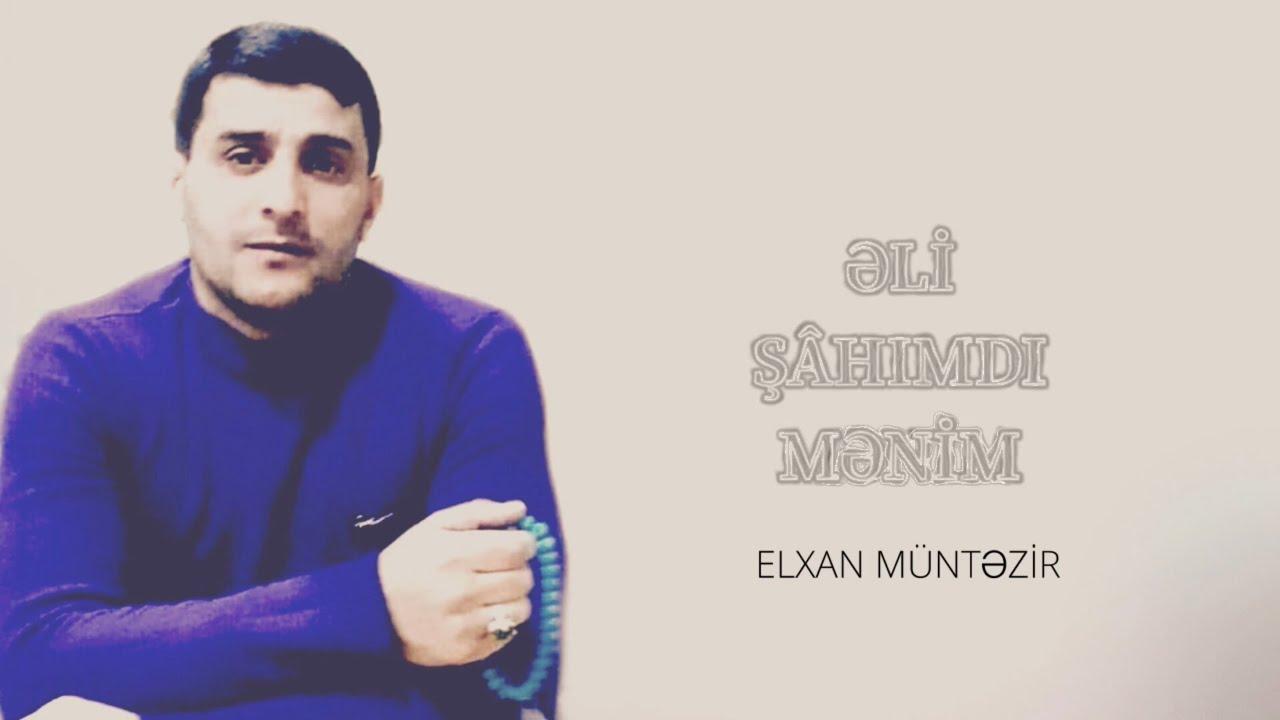 Elxan Müntəzir - Əli Şahımdı mənim