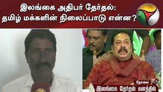 இலங்கை அதிபர் தேர்தல்: தமிழ் மக்களின் நிலைப்பாடு என்ன? | Sri Lankan presidential election