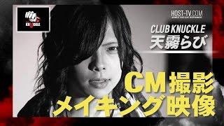 ホスト天霧らび「特別CMメイキング映像」