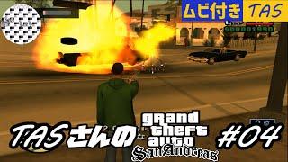 [TAS]Grand Theft Auto; San Andreas Part04 魔界塔士ch