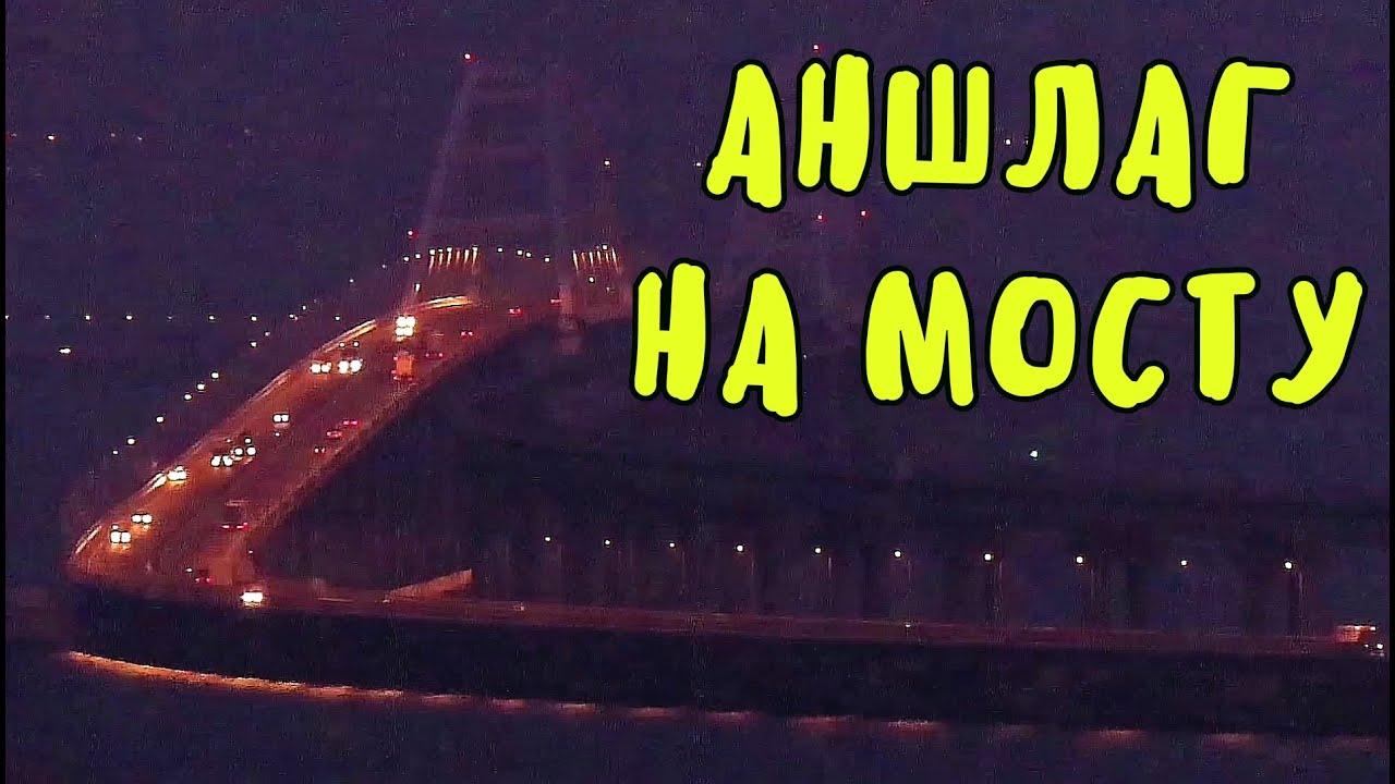 Крымский мост(октябрь 2019) АНШЛАГ на МОСТУ. Ж/Д подходы от Багерово и до Северного портала,