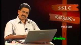 SSLC Orukkam-Geography Part 01