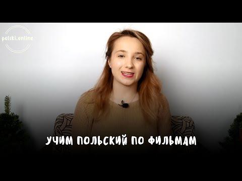 """Польский язык по фильмам. Разбор """"Ешь, молись, люби"""""""