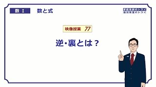 【高校 数学Ⅰ】 数と式77 命題の逆·裏 (15分)