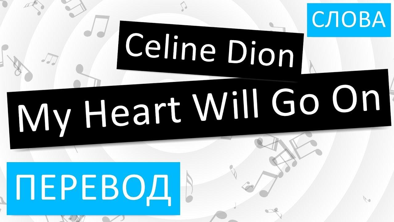 слова песни celine dion my heart will go on