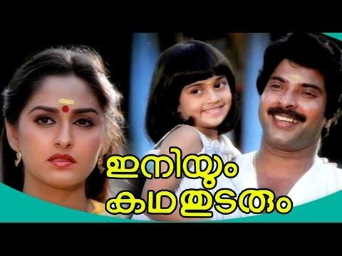 Iniyum Katha Thudarum 1985: Full Length...