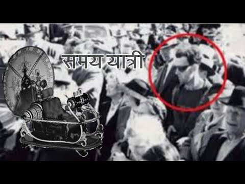 real time travel video||hindi||9समय_यात्री_होनेका_भिडियो/ time travel real cases or incident
